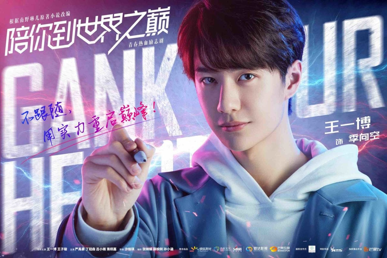 What will make you want to watch all of 'Gank Your Heart' in one sitting? Fall in love with Wang Yibo as Ji Xiang Kong as we share the reasons why we stan!